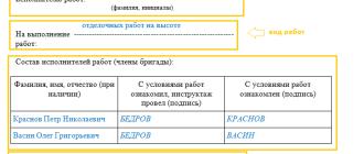 Наряд-допуск на производство работ на высоте: образец заполнения